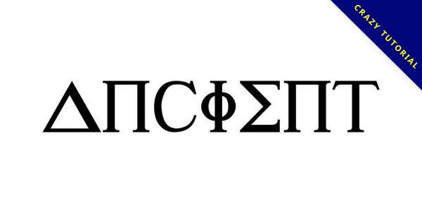 【古代字體】 Ancient Geek 上古代字體下載,古老字型推薦