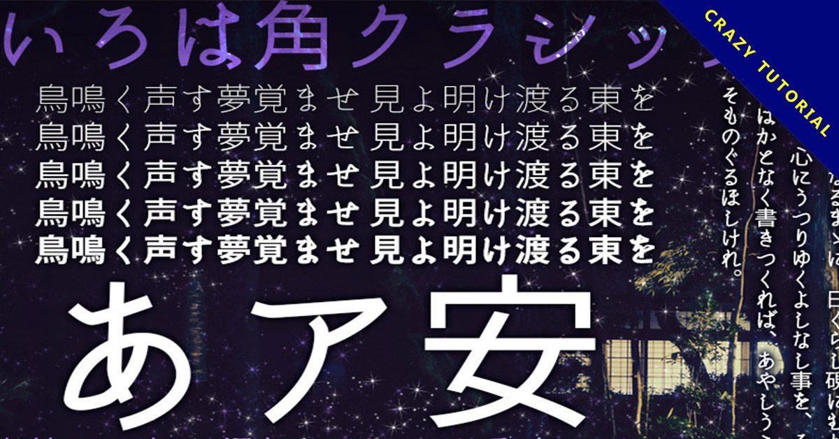 【古風字體】中國古風字體免費下載,支持繁體中文字型