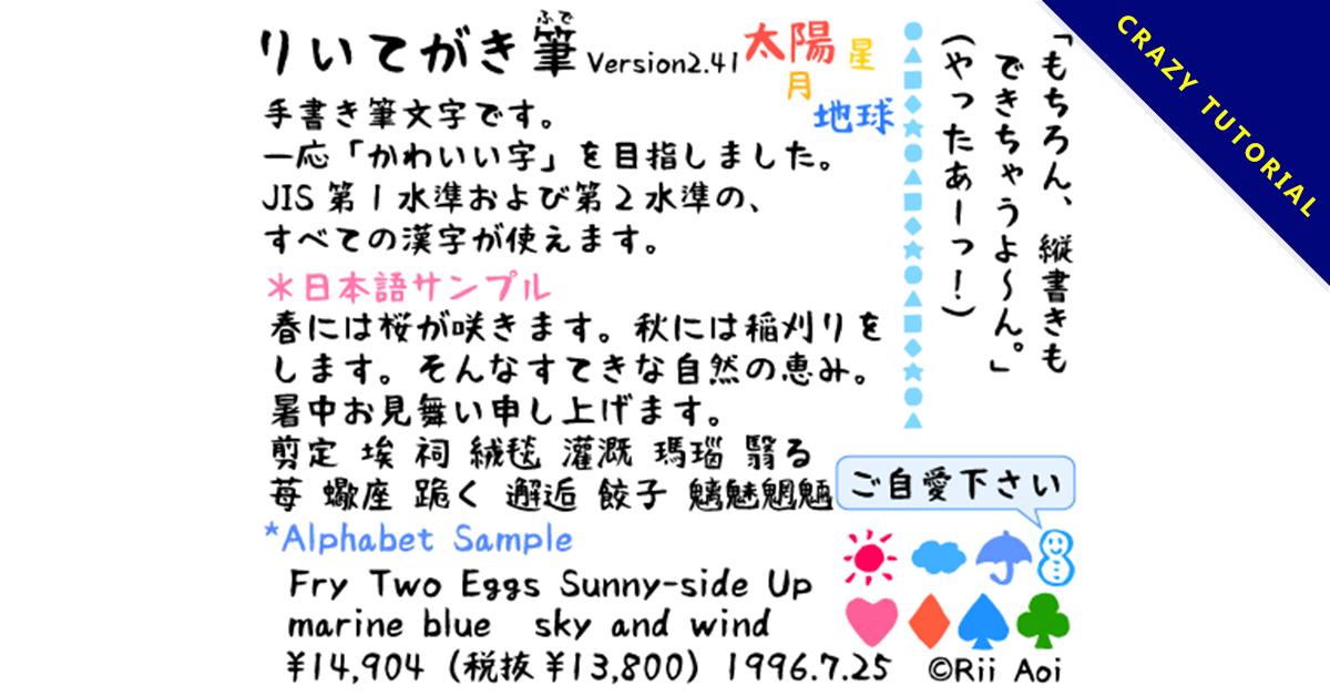 【手寫風格】日系可愛手寫風格字體下載