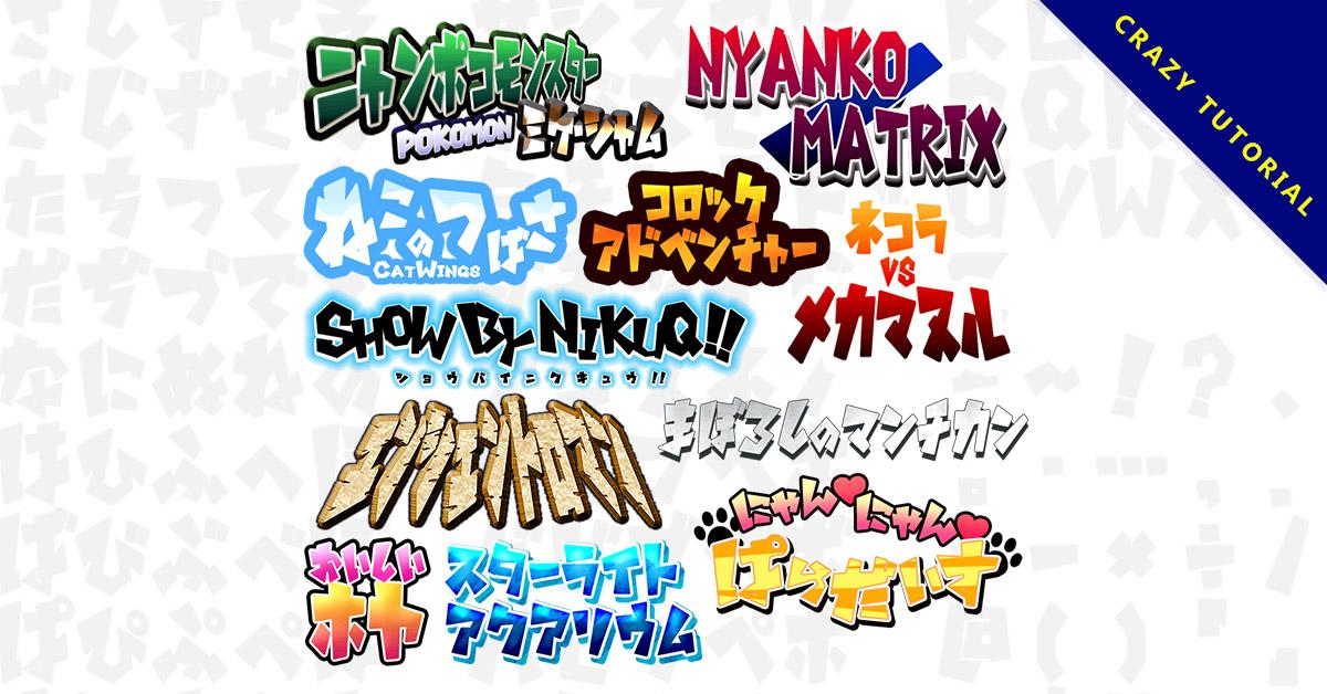 【商標字體】日本免費商標字體下載