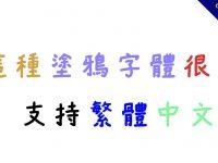 【塗鴉字體】日系手寫塗鴉字體下載,支持繁體中文