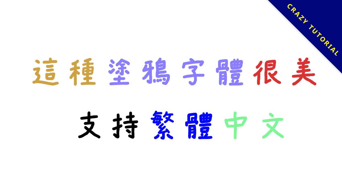 【塗鴉字體】日系手寫塗鴉字體下載