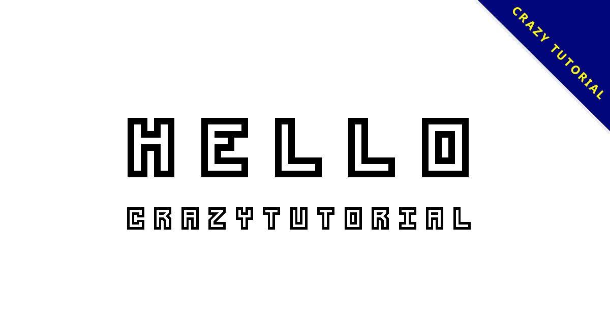 【外框字型】教你如何做出外框字體,用這套字型就對了