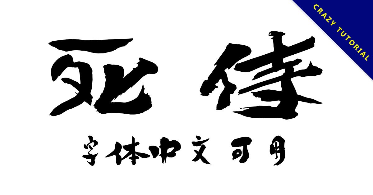 【書法體】日本甜美書法體下載推薦,可支援繁體中文