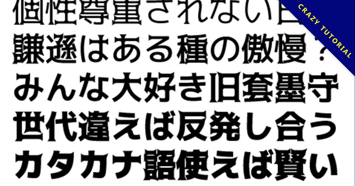 【字幕字體】日本糖果字幕字體下載,可支援中文漢字