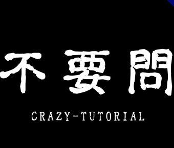 【可怕字體】日本恐怖可怕字體下載,可在恐怖地方使用
