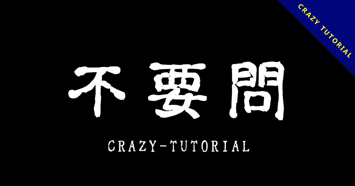【可怕字體】日本恐怖可怕字體下載