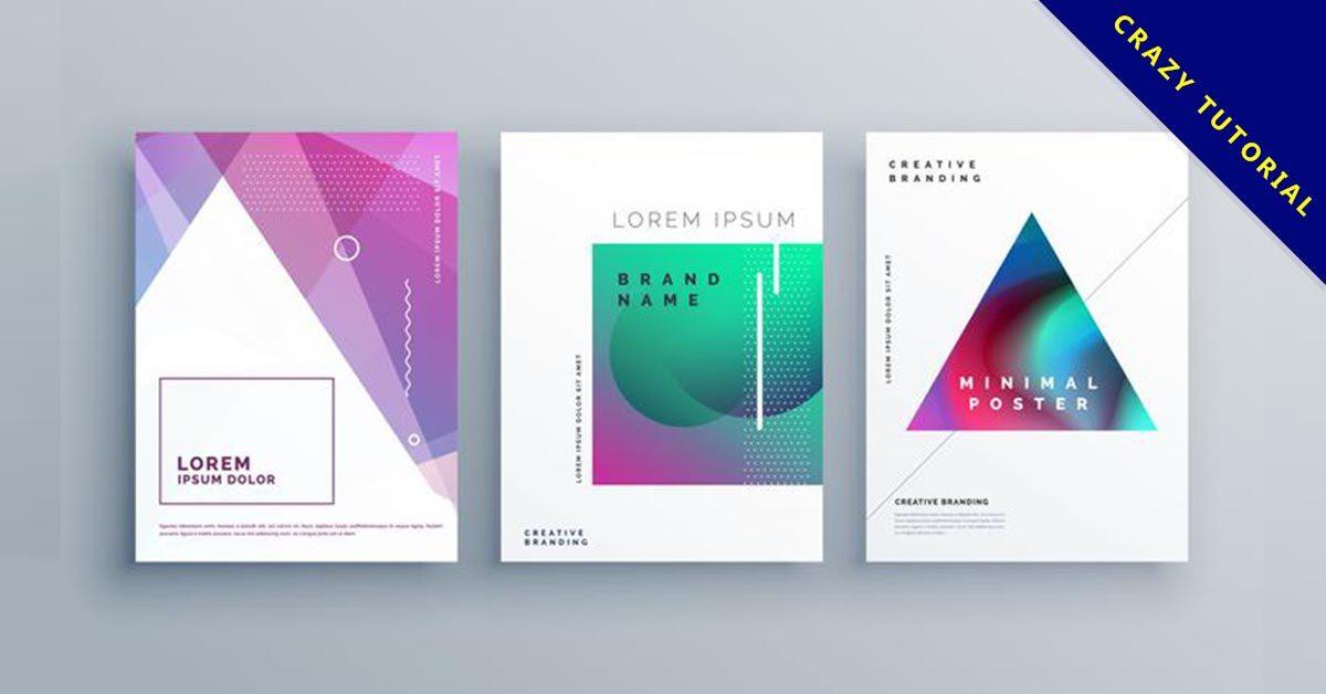 【封面設計】精選35款封面設計下載,封面設計圖免費推薦款