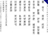 【小篆字體】日本小篆字體下載,最經典篆體字
