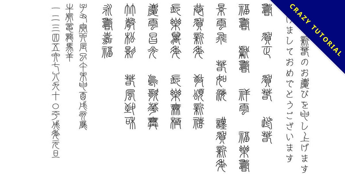 【小篆字體】日本小篆字體下載
