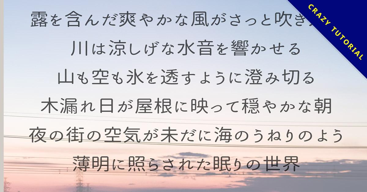 【小說字體】日本設計文學小說字體下載