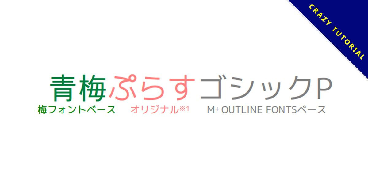 【日文字体】15套免费日文字体下载,可商业用途使用