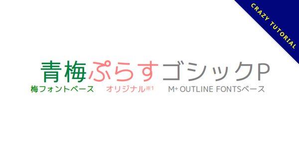 【廣告字體】日系清新廣告字體免費下載,繁體中文可支援