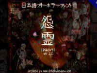 【恐怖字體】日本鬼片恐怖字體下載,支援繁體中文