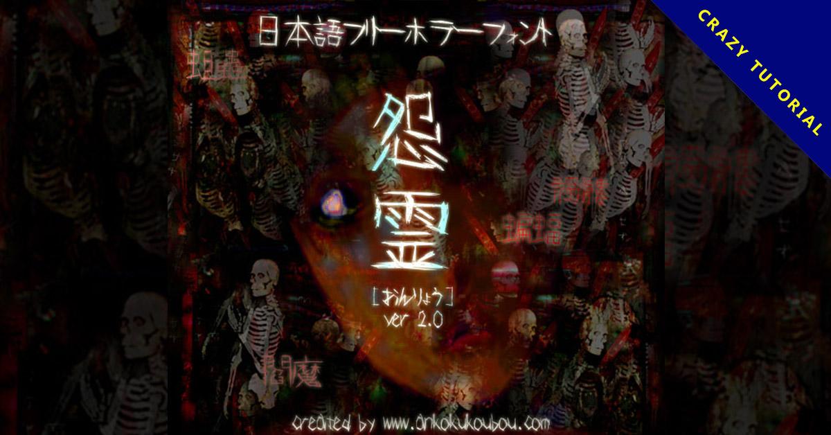 【恐怖字體】日本鬼片恐怖字體下載