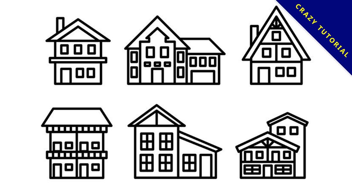 【房子插圖】精選35款房子插圖下載