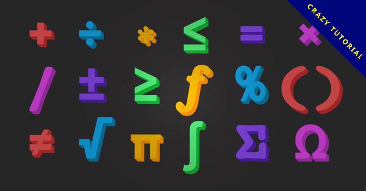 【數學符號】精選35款數學符號下載,數學圖形免費推薦款