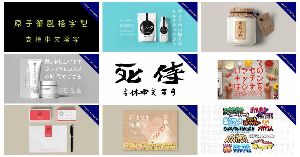 【日文字體】15套免費日文字體下載,可商業用途使用
