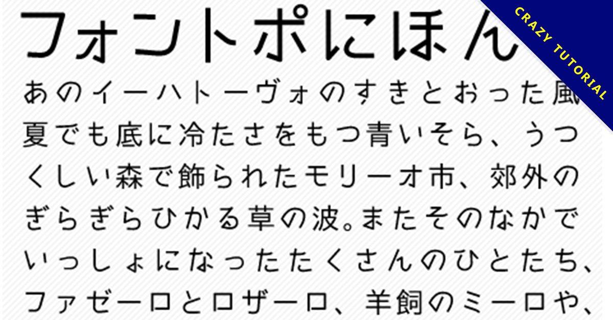 【日文字體】超可愛日文字體免費下載,支持繁體中文字型
