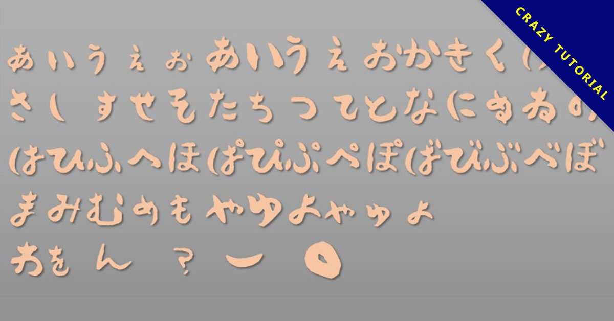 免費日文書法字體下載,可用於電影開頭字幕