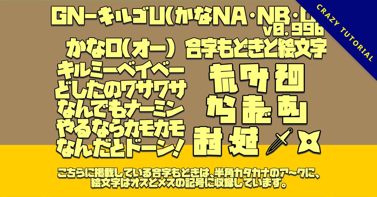 【漫畫字體】日本同人誌封面專用漫畫字體下載