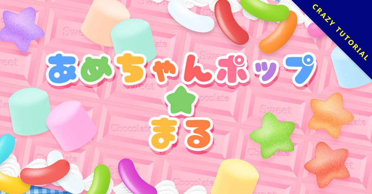 【糖果字體】日系可愛糖果字體下載,可支援中文漢字