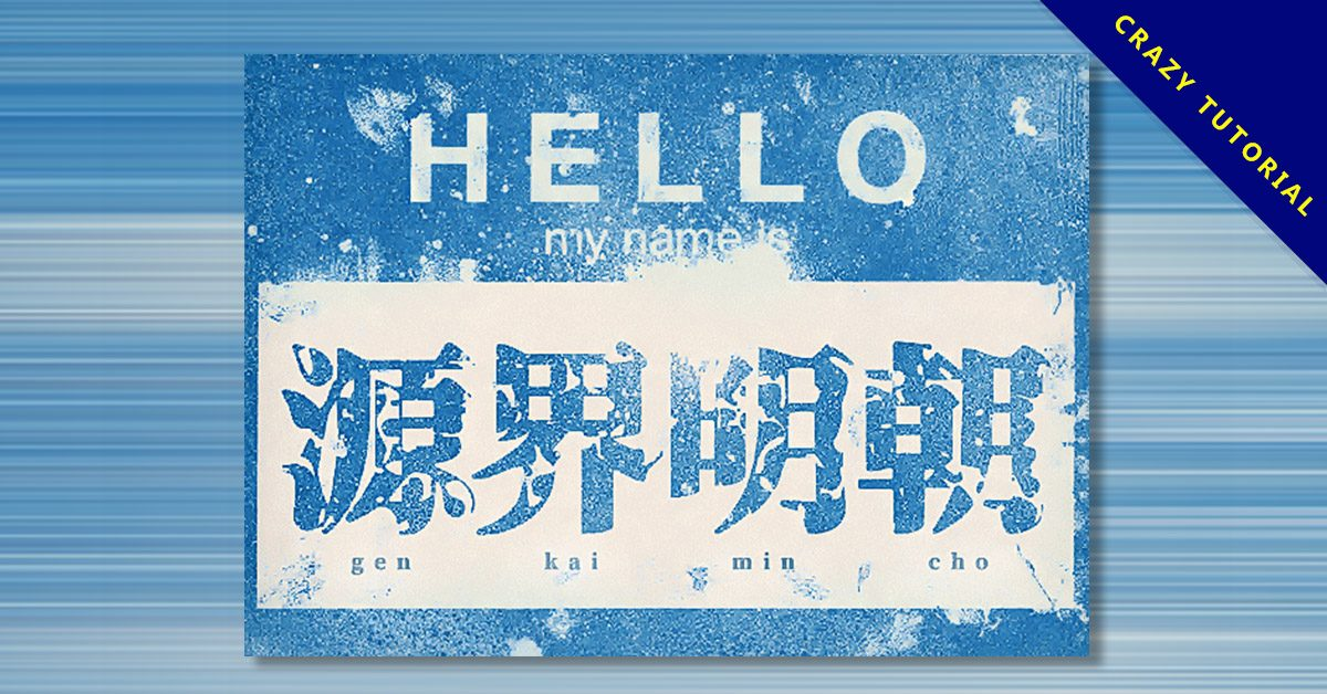 【明朝體】日本免費明朝體下載,支援中文漢字版本