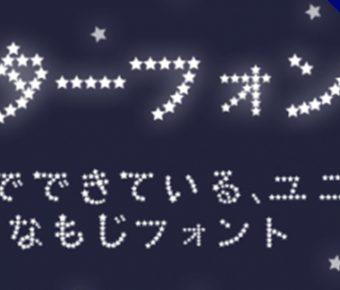 【星星字體】日系星星字體免費下載,點綴出美麗的星空字體
