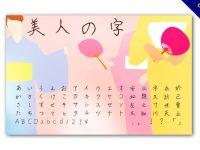 【書寫體】日系少女書寫字體下載,可支持中文漢字