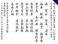 【草書體】日本書法草寫體下載,可商業用途使用