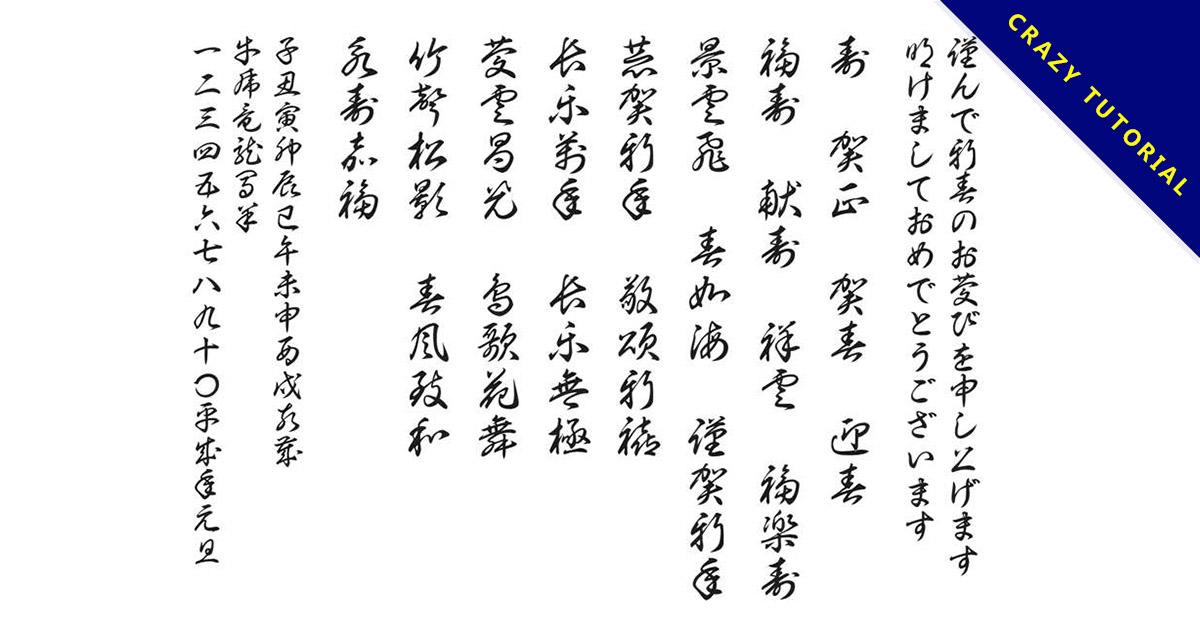 【草書體】日本書法草寫體下載