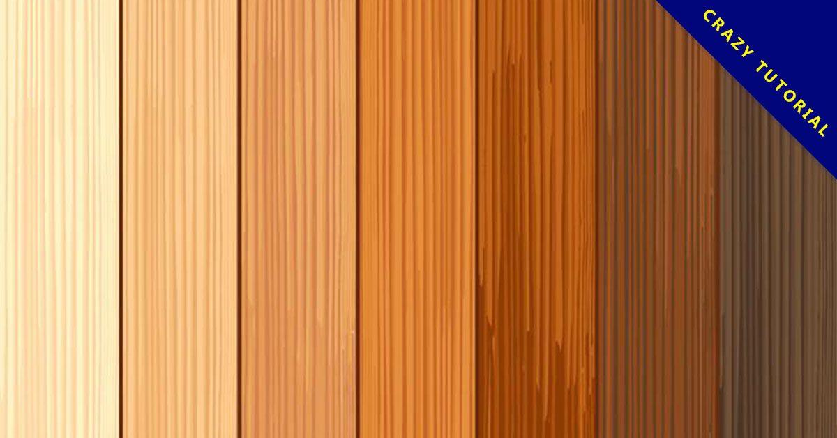 【木地板素材】精選50款木地板素材下載,木地板設計免費推薦款