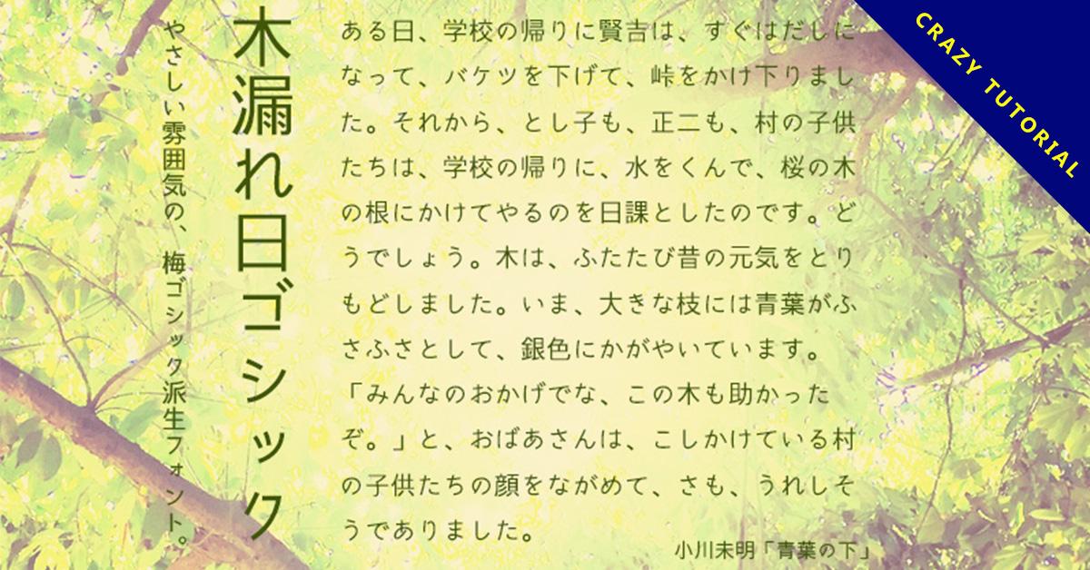 【梅花字體】日系黑板風格梅花字體下載
