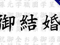 【楷書字體】白舟御祝楷書字體,賀卡祝福專用字體