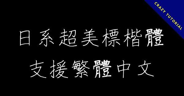 【楷書字體】日系超美楷書字體下載,支持繁體中文