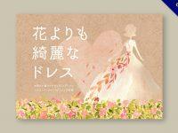【標題字體】日本免費圓體標題字體下載,支持中文字型