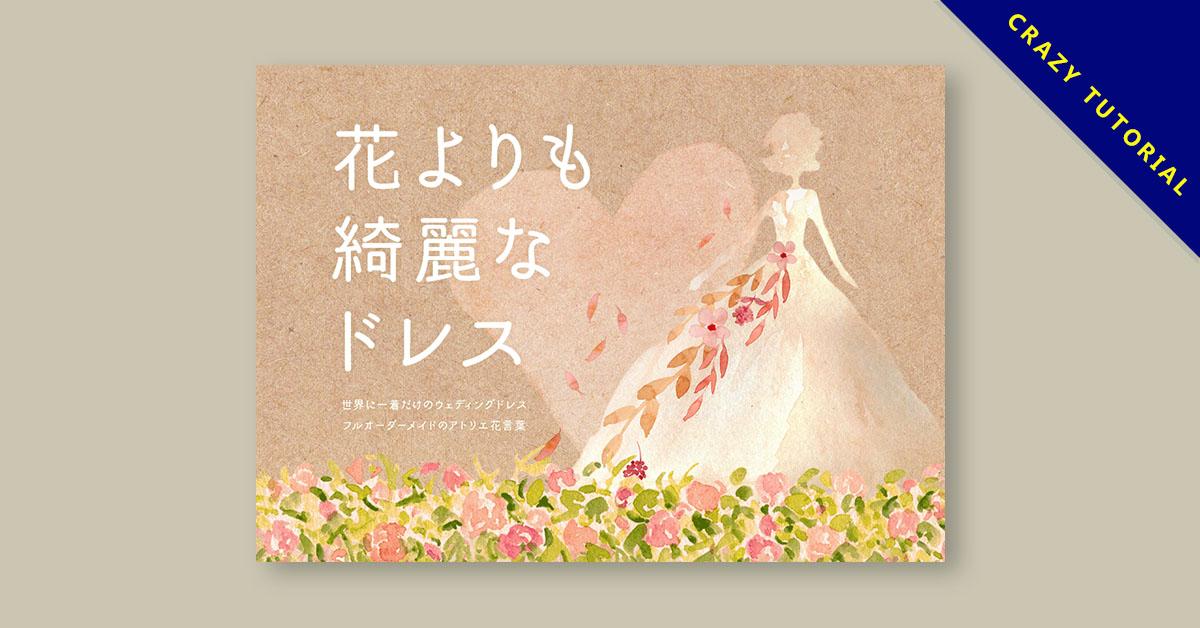 【標題字體】日本免費圓體標題字體下載