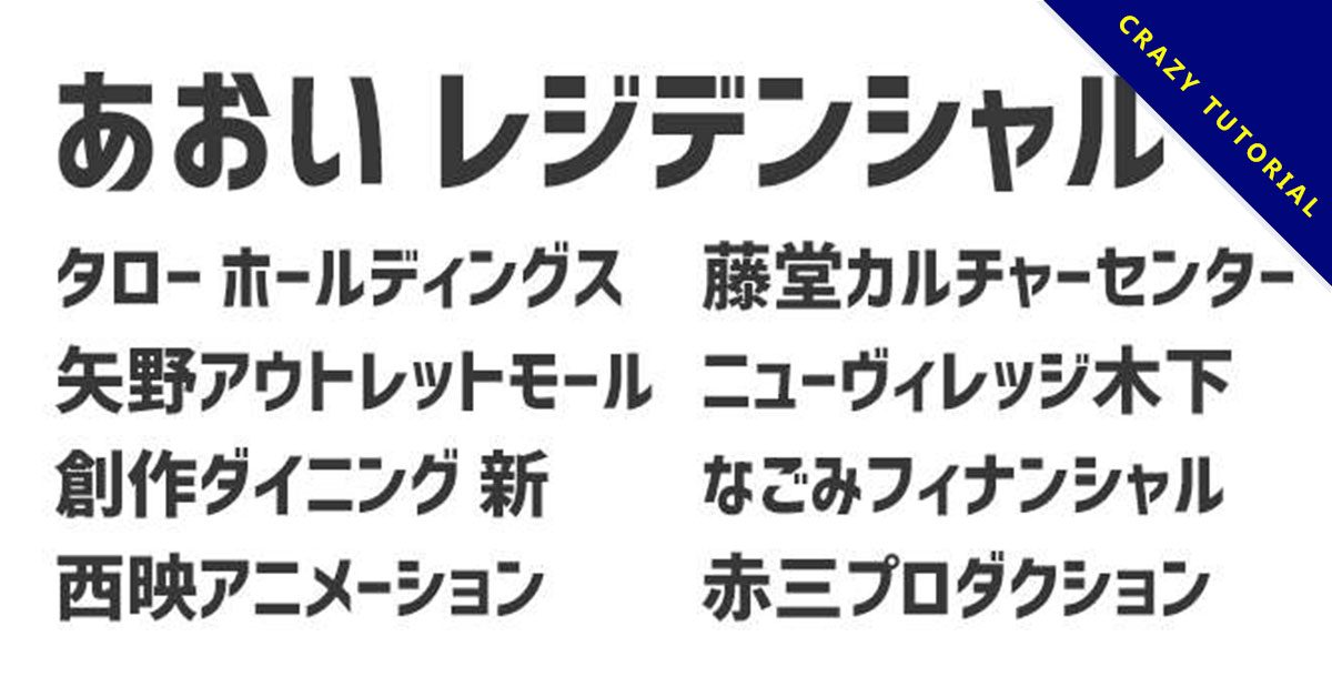 【歌德字體】企業可用免費字體,支援漢字的歌德字體