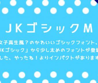 【流行字體】女生最愛的可愛流行字體下載,支持繁體中文