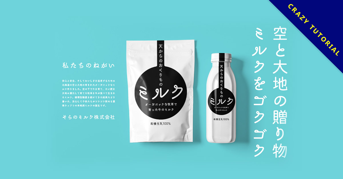 【海報體】日系文宣專用海報字體下載