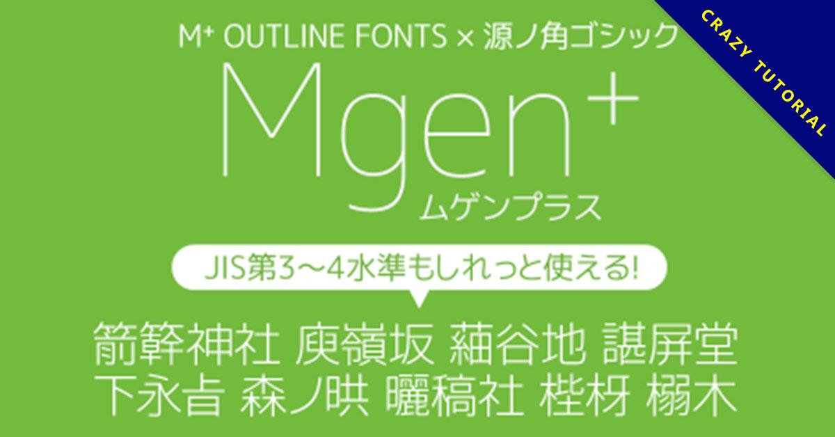 【漂亮字體】日系最美的漂亮字體免費下載