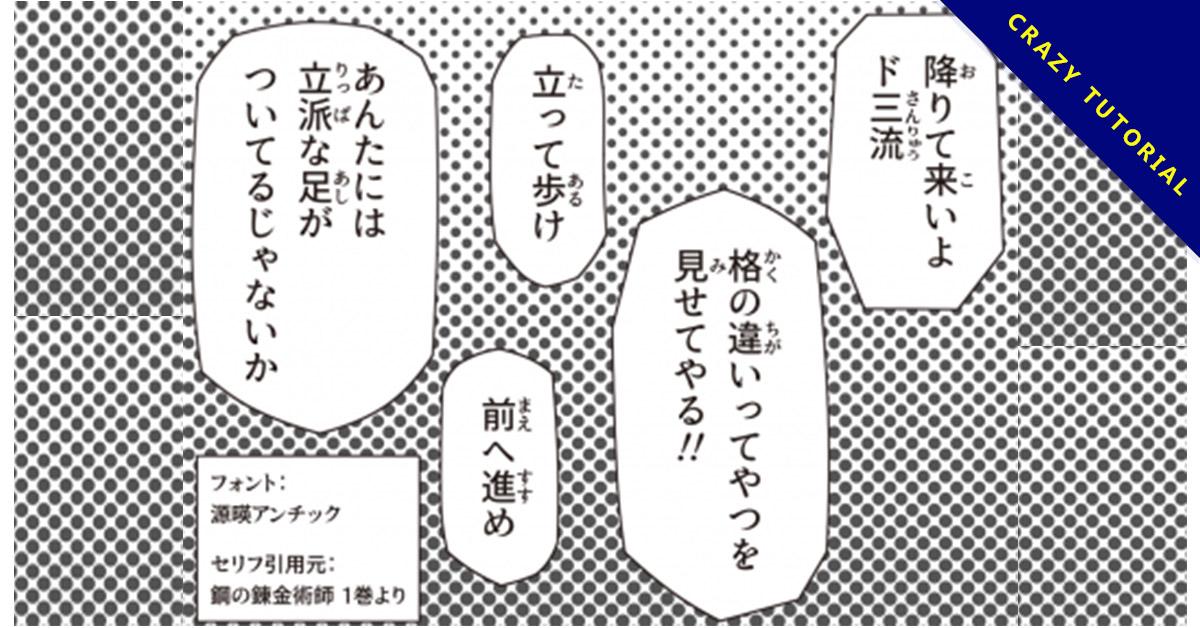 【漫畫字體】日系漫畫字體免費下載