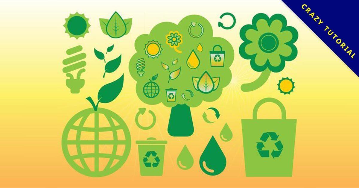 【環保素材】精選35款環保素材下載,環保圖片免費推薦款