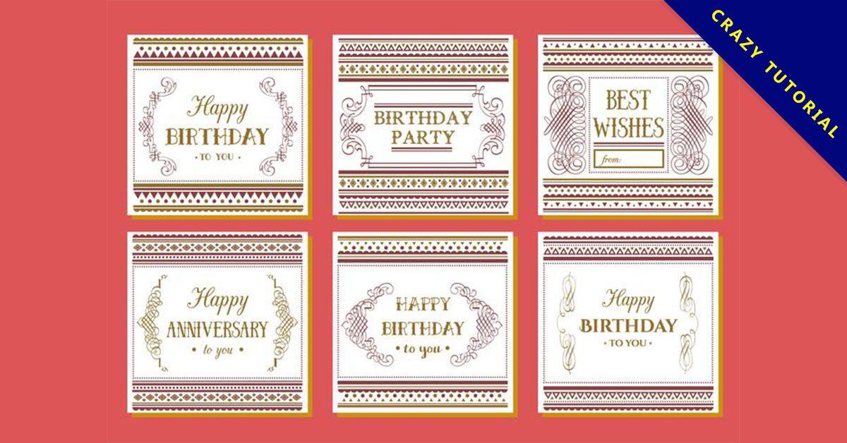 【生日卡片圖案】精選32款生日卡片圖案下載,生日卡片設計免費推薦款