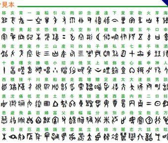 【甲骨文字型】白舟甲骨文字型下載,古文字體推薦款