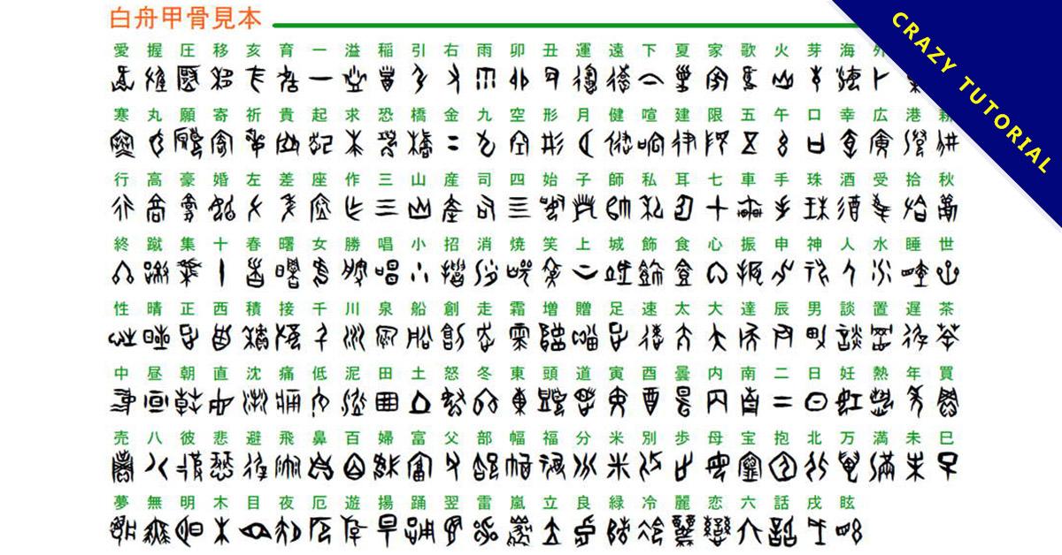 【甲骨文字體】白舟甲骨文字體下載