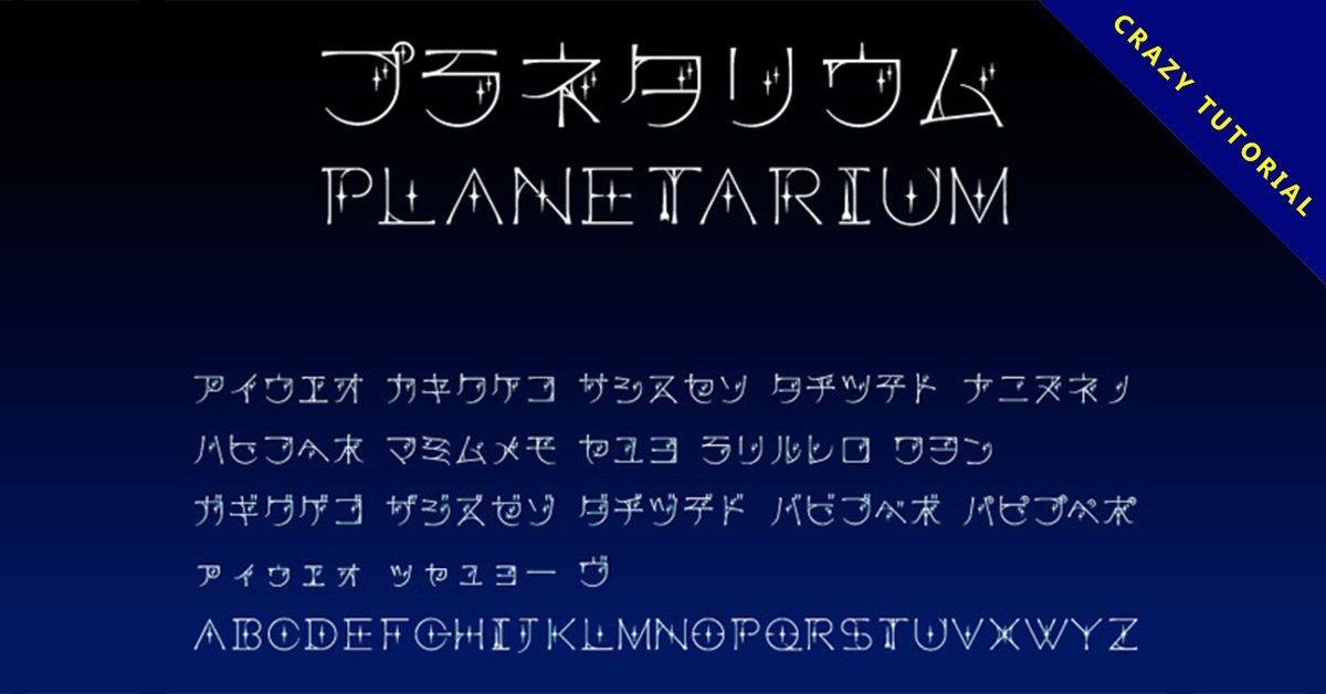 【神秘字體】日本神秘感字體下載,充滿光芒的字型