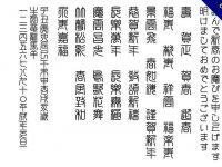 【篆書字體】日本賀歲篆書字體下載,可商業用途使用