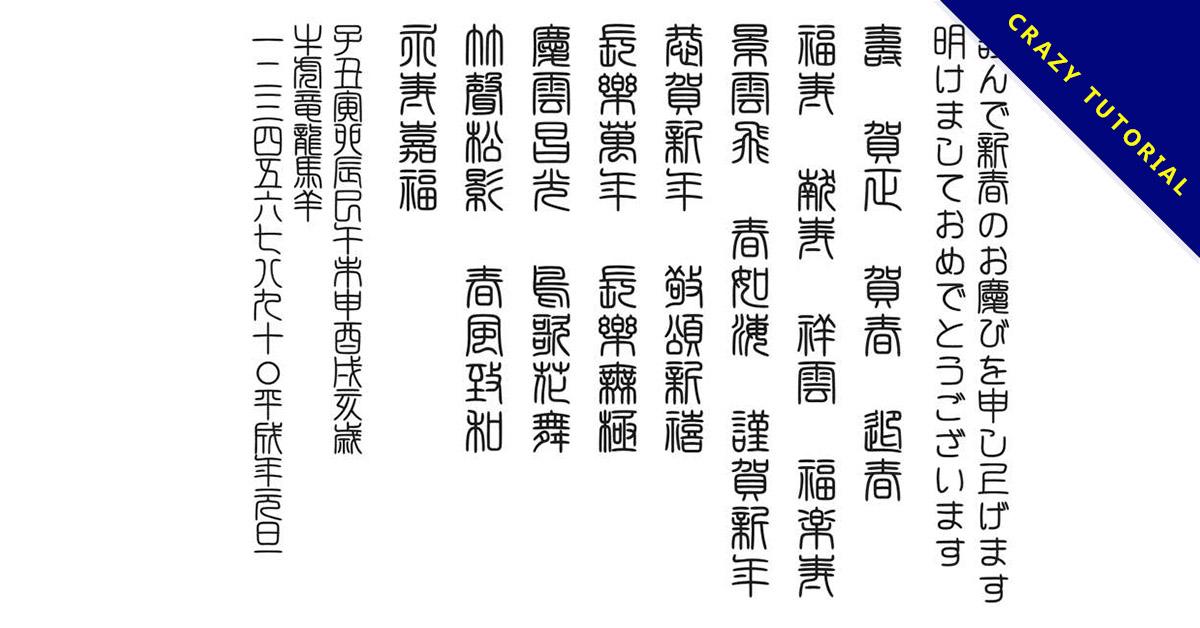【篆書字體】日本賀歲篆書字體下載