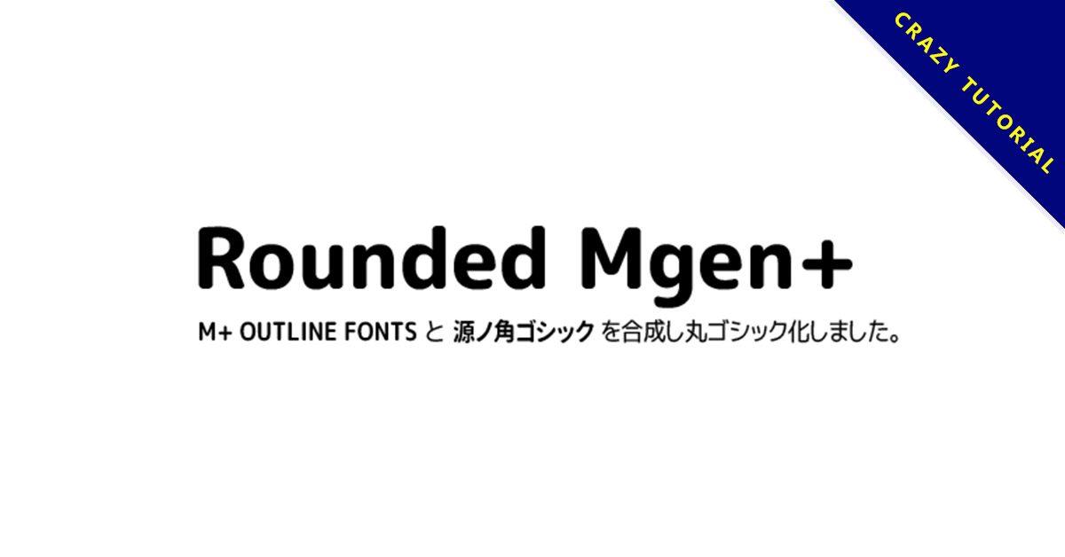 【粗圓體】日系免費粗圓體下載,支援中文漢字